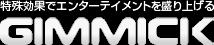 株式会社ギミック ロゴ